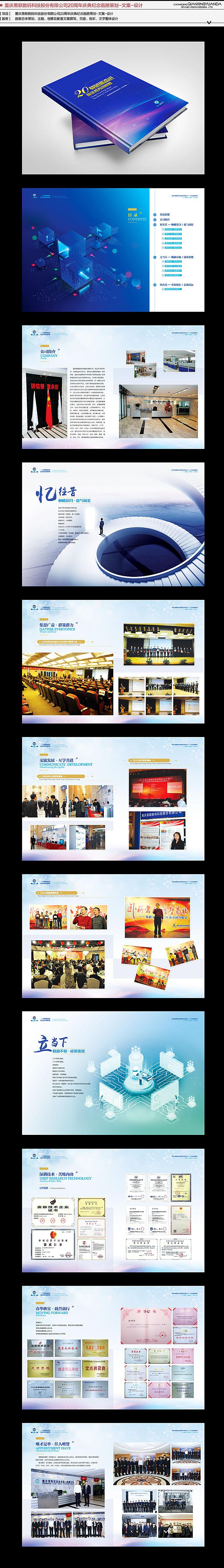宣传册,周年,庆典,亚博体育app官方下载苹果,yabo16app公司